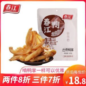 春江泡椒无骨脱骨鸭爪泡椒味120g16.73元