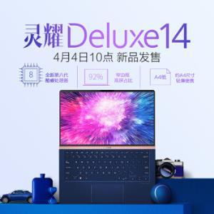 ASUS华硕灵耀Deluxe1414.0英寸笔记本电脑(i7-8565U、8GB、512GB、MX1502G) 6199元