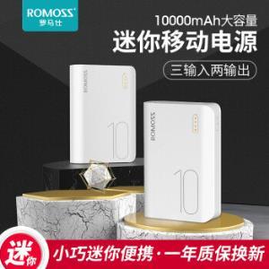 罗马仕(ROMOSS)sense4mini超薄小巧手机充电宝10000毫安迷你便携移动电源适用于苹果华为小米平板59元