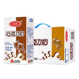 SANYUAN三元巧克力奶250ml*24盒/箱*2件