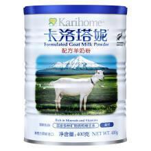 卡洛塔妮(karihome)新西兰进口羊奶粉高钙营养全脂男女性孕妇儿童学生青少年成人中老年蓝胖子适用149元