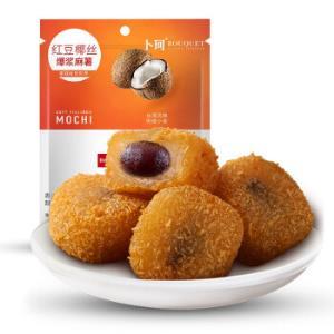 卜珂手打爆浆麻薯红豆椰丝味150g*18件 93.48元(合5.19元/件)