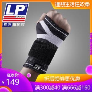 LP130XT运动护腕护掌松紧可调节关节固定排网篮足羽毛球护具144元