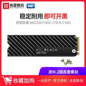 WD西部数据WDS100T3X0C固态硬盘SSD1TBSN750四通道NVMe黑盘1279元