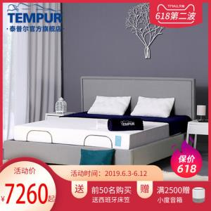 TEMPUR泰普尔波兰进口新款馨风20CM系列慢回弹太空记忆棉床垫I7060元
