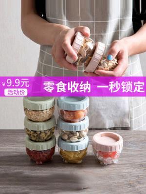 居家迷3个装茶叶罐塑料瓶透明食品密封罐便携奶粉零食收纳储物罐9.9元