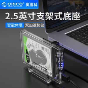奥睿科(ORICO)移动硬盘盒2.5英寸USB3.0SATA串口固态机械ssd硬盘外置壳支架式硬盘盒全透明2159U3 49元