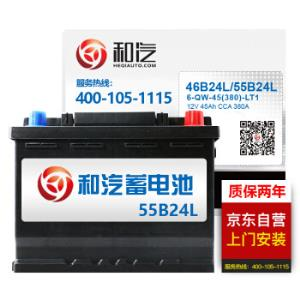 和汽(HEQI)汽车电瓶蓄电池55B24L12V日产骐达/逍客哈弗M4铃木雨燕/锋驭/超级维特拉SUV以旧换新279元