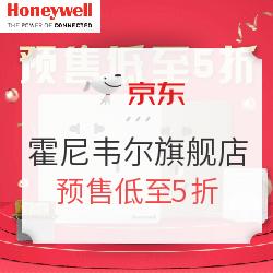 促销活动:京东霍尼韦尔电工旗舰店专场预售低至5折