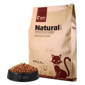 好主人(CARE)宠物猫粮理想体态室内天然成猫粮2.5kg完美体态+去除毛球+亮泽被毛 26.18元