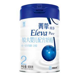 限地区:Abbott雅培Eleva菁智纯净婴儿配方奶粉2段400g+凑单品 39.9元
