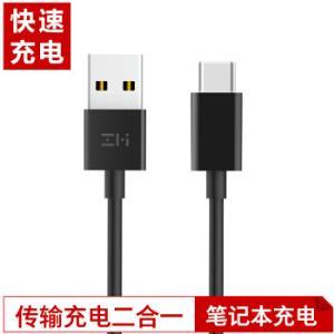 ZMI(紫米)Type-C充电器线/手机数据线/适用于乐视1s/小米4c/小米5/魅族Pro5配件黑色1米9.9元