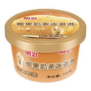 meiji明治椰果奶茶味冰淇淋103g*15件 117元(合7.8元/件)