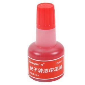 GuangBo广博YU9111快干清洁印泥油红色40ml*21件54.8元(合2.61元/件)