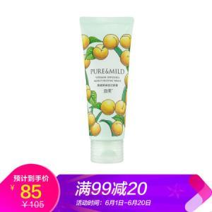 资生堂旗下品牌泊美果维鲜保湿洁面膏120g(洗面奶温和清洁保湿补水维生素)72元