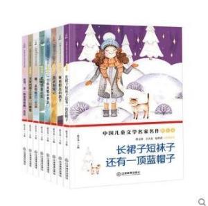 《中国儿童文学名家名作》(共8本)