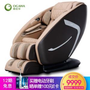 OGAWA奥佳华OG-7511舒想家按摩椅卡其色送扫地机 7999元