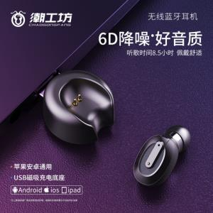 真无线5.0蓝牙耳机双耳隐形迷你小型运动单耳塞式头戴入耳式超长待机苹果安卓手机男女通用华为vivo小米oppo 14.8元(需用券)