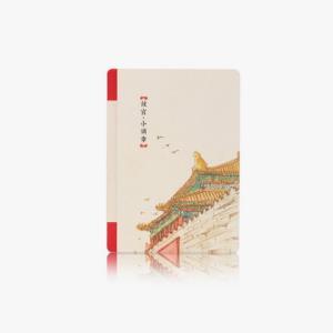 故宫博物院小确幸笔记本