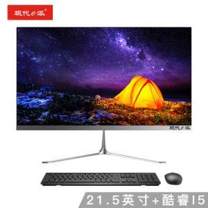 现代e派JXA251521.5英寸商务办公一体机台式电脑(酷睿i5-4300M4G240G固态WIFI内置音箱有线键鼠)白色2299元