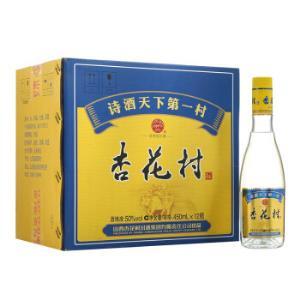 汾酒 白酒 光瓶杏花村 清香型 高度白酒 50度450ml*12瓶 312.8元