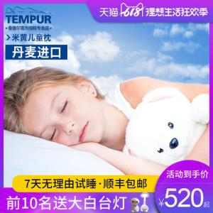 TEMPUR泰普尔丹麦进口慢回弹颈椎太空记忆棉枕头2-12岁儿童感温枕520元