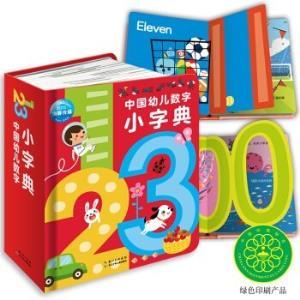 《中国幼儿数字小字典》
