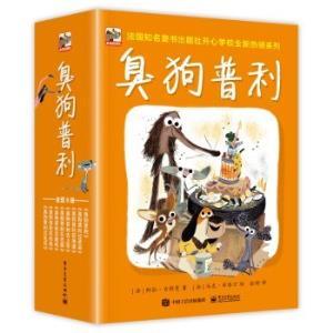 《小猛犸童书经典桥梁书:臭狗普利》(平装套装共8册)