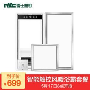 NVC雷士照明双核数显风暖浴霸一厨一卫浴霸套餐    559元
