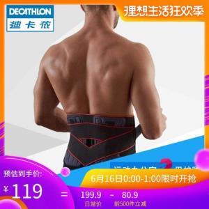 迪卡侬护腰运动健身男女收腹专业束腰训练腰带深蹲护具腰托TARMAK119元