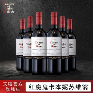 ConchayToro干露红魔鬼卡本妮苏维翁红葡萄酒750ml6瓶288.00元包邮