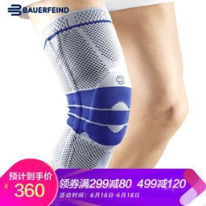 保而防(BAUERFEIND)运动护膝篮球跑步羽毛球德国制造轻薄透气半月板韧带损伤运动护具钛灰色防滑款4*2件680元(合340元/件)