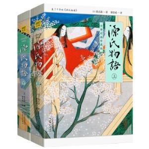 《源氏物语》(全2册)(彩插珍藏版) 49.7元