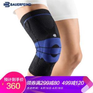 BAUERFEIND基础款轻薄透气半月板韧带损伤运动护具330元