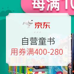 领券防身、促销活动:京东618大促4000自营童书每满100-50,领券可满400-280