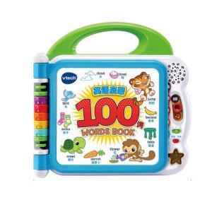 [立减80]vtech伟易达电子教育玩具英语启蒙100词儿童玩具书早教机电子点读书1-6岁159元包邮