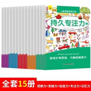 《儿童逻辑思维训练》专注力训练书 全15册 19.8元