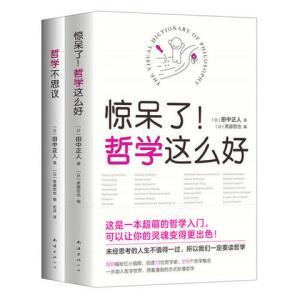 超萌哲学入门书(全2册)61.8元