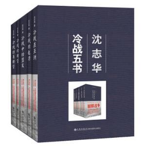 沈志华:冷战五书(套装共5册)102元
