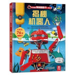 揭秘机器人(3-6岁少儿科普翻翻书)揭秘系列好玩又好学乐乐趣童书出品15元