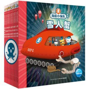 《海底小纵队探险记第三辑》(套装共10册)