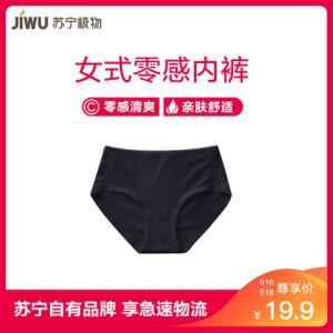苏宁极物女式零感内裤(呼吸款)锦纶无痕亲肤透气三角内裤19.9元