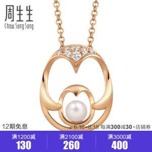周生生CHOWSANGSANG18K金项链红色黄金项链Akoya珍珠(海水养殖)母子企鹅项链女款91079N47厘米3330元