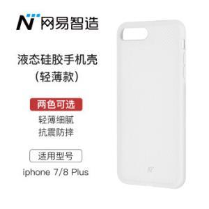 网易严选网易智造苹果7Plus/8Plus云感手机保护壳(轻薄款)iPhone7Plus/8Plus手机套防摔轻薄透明白39元