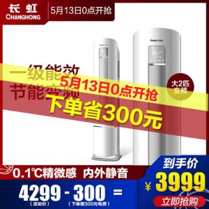 CHANGHONG长虹KFR-51LW/DBW1+A1立柜式空调大2匹 3749元(需用券)