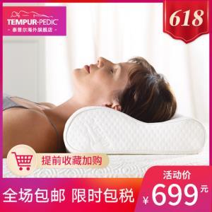 Tempur-Pedic泰普尔记忆棉枕头669元(需用券)