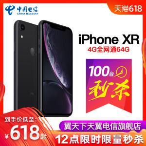 22点抢 苹果 iPhone XR 64G 全网通 618元 限量100台