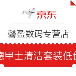 促銷活動:京東馨盈數碼專營店德甲士清潔套裝低價