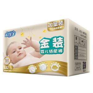 homebaby家得宝金装婴儿纸尿裤M132片*6件 507.4元(需用券,合84.57元/件)