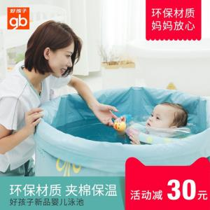 好孩子婴儿童游泳池1-3岁家用室内家庭宝宝小孩加厚游泳桶免充气 309元(需用券)